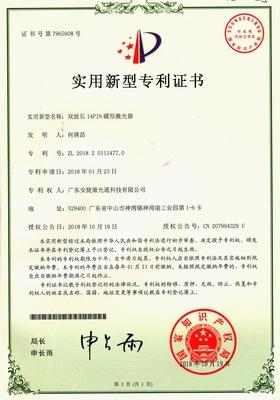 專利1.jpg