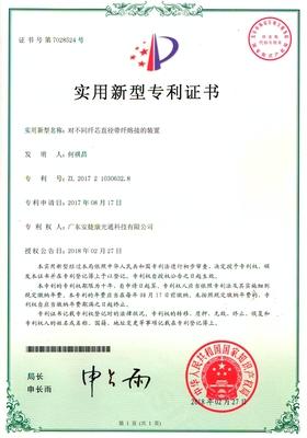 專利3.jpg